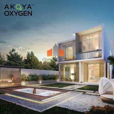 فیلا 3 غرف نوم للبيع في أكويا أكسجين، دبي - STAND ALONE VILLA | 3BR | Ready soon| 10 Years interest free payment plan.