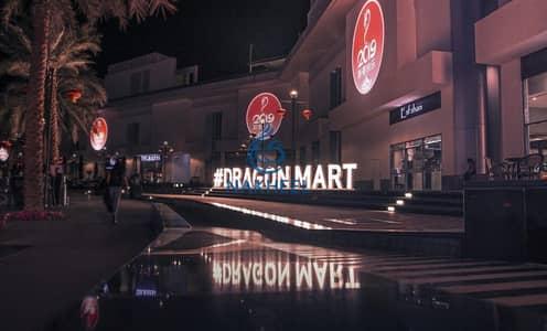 محل تجاري  للايجار في المدينة العالمية، دبي - Best Kiosk Location at Dragon Mart 2 from Nakheel