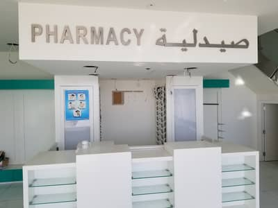 Shop for Rent in Al Khan, Sharjah - Excellent Location Ready to Move In Shop for Pharmacy ( Fully Fitted ) Asas Tower