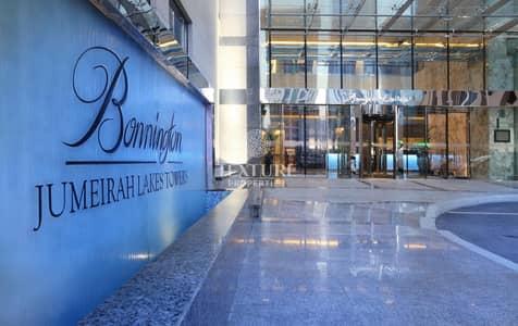 شقة فندقية 3 غرف نوم للايجار في أبراج بحيرات الجميرا، دبي - Premium | 5 Star Hotel  3 Bedroom Apartment | Bonnington
