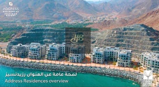 شقة 2 غرفة نوم للبيع في العنوان الفجيرة منتجع وسبا، الفجيرة - Full Sea View | 2BR apartment | Address Fujairah Residences