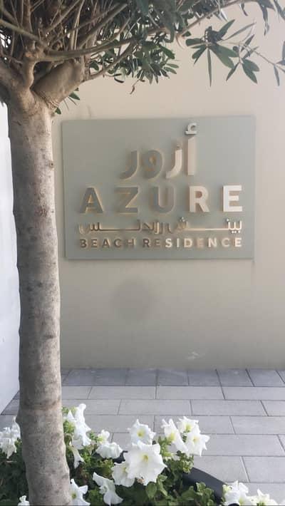 شقة 1 غرفة نوم للايجار في الخان، الشارقة - شقة في أزور بيتش رزيدنس من ايجل هيلز جزيرة مريم الخان 1 غرف 37000 درهم - 5108110