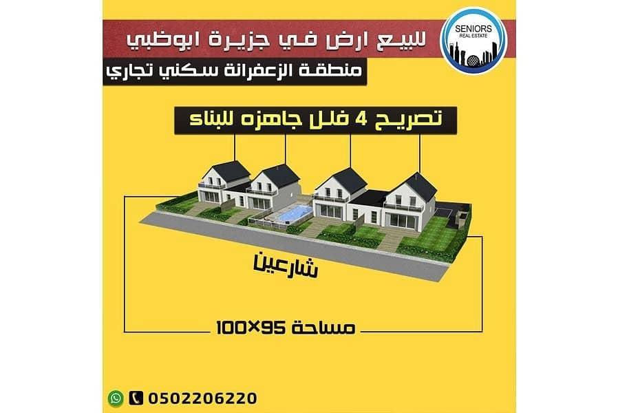 Huge commercial land. Can build 4 Villas
