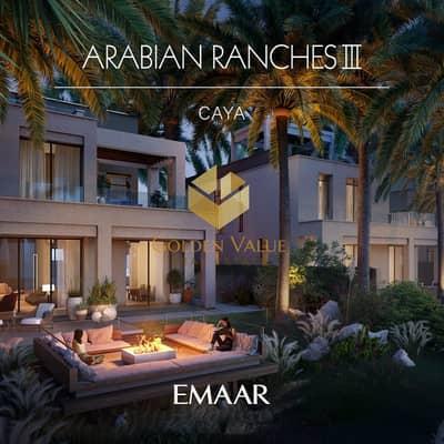 فیلا 3 غرف نوم للبيع في المرابع العربية 3، دبي - Stand Alone Villas | The first time in Arabian Ranches | LAUNCHING SOON