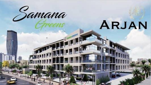 1 Bedroom Apartment for Sale in Arjan, Dubai - monthly installment over 4 years in arjan . .