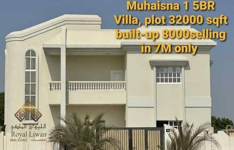 فیلا 5 غرف نوم للبيع في محيصنة، دبي - Renovated Huge Plot Size villa for Sale in Muhaisna 1 at the plot price only