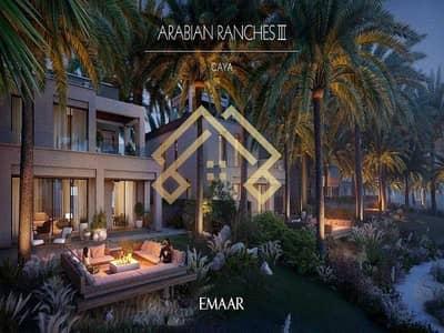 فیلا 4 غرف نوم للبيع في المرابع العربية 3، دبي - 3