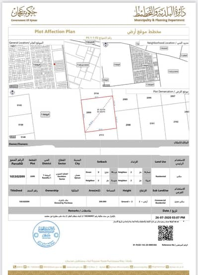 Plot for Sale in Al Rawda, Ajman - For sale commercial lands in Al Rawda 1 on Qar Street and the ownership is free
