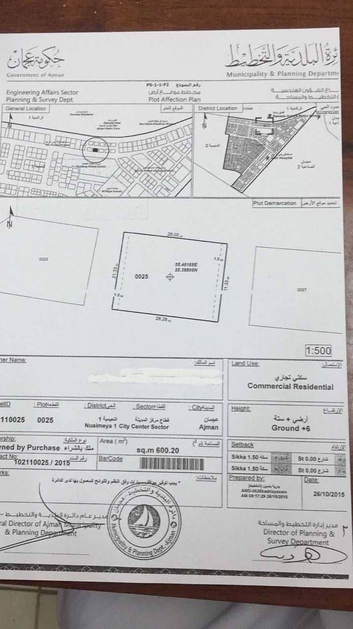 For sale land in Al Nuaimiya residential and commercial ground + 6 floors next to Al-Hikma School