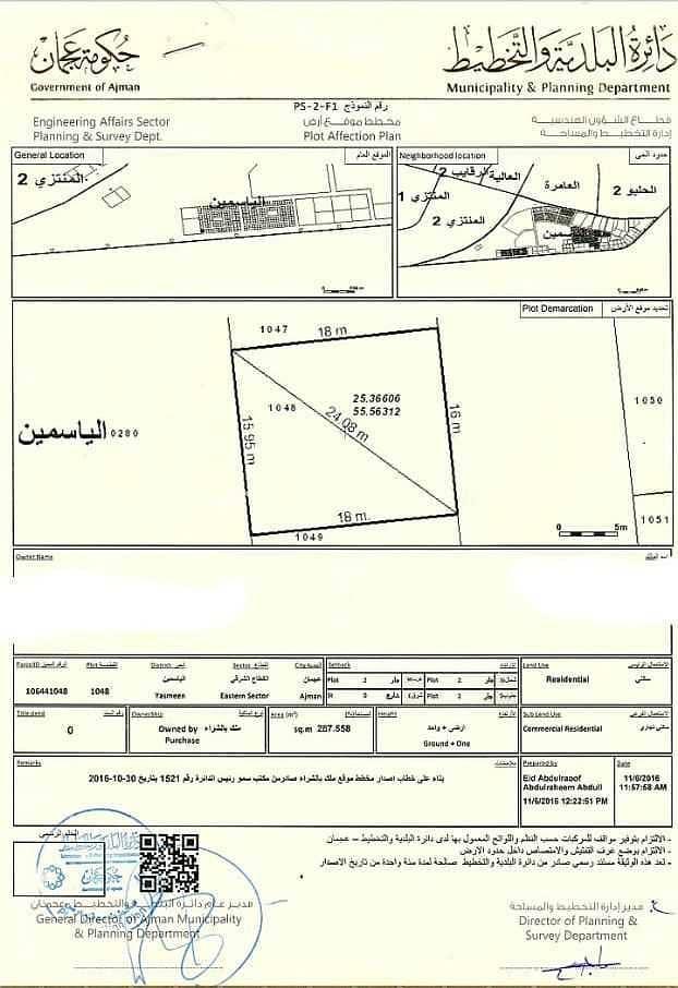 ارض تجارية في الياسمين 450000 درهم - 5374647