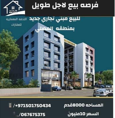 مبنی تجاري  للبيع في المصلى، الشارقة - للبيع مبني تجارى جديد بمنطقه المصلي الشارقه