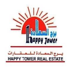 برج السعادة للعقارات