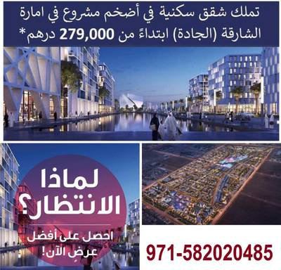 Urban Living in the Heart of Sharjah ( aljada )