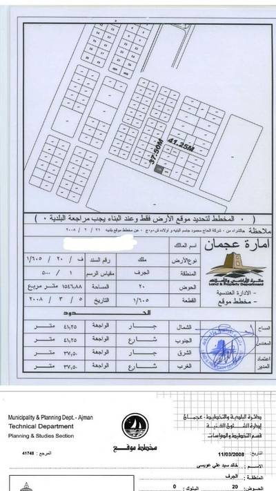 Industrial Land for Sale in Al Jurf, Ajman - Land for sale in the area of Aljurf corner of two streets asphalt building where there are three buildings where there are three buildings where there are 40 housing units workers 13 office 9 shops with bathrooms there is sewage and internet and gov