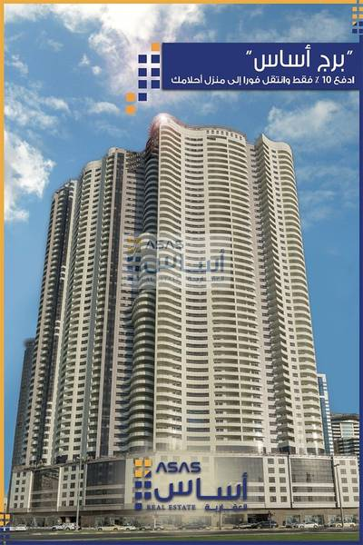 2 Bedroom Apartment for Sale in Al Khan, Sharjah - 3 years Payment Plan / 10% Down payment