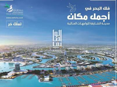3 Bedroom Villa for Sale in Sharjah Waterfront City, Sharjah - Freehold Beachfront  luxury Villa