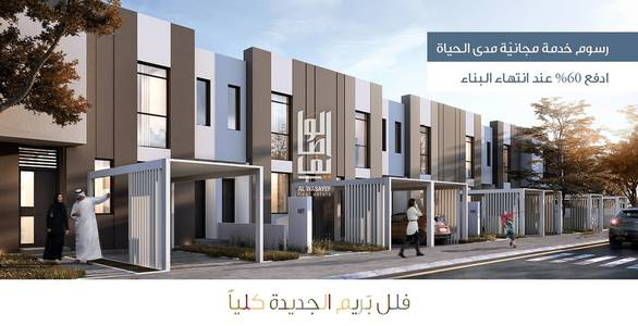 2 Bedroom Townhouse for Sale in Al Tai, Sharjah - Your future home with ZERO service charge for life