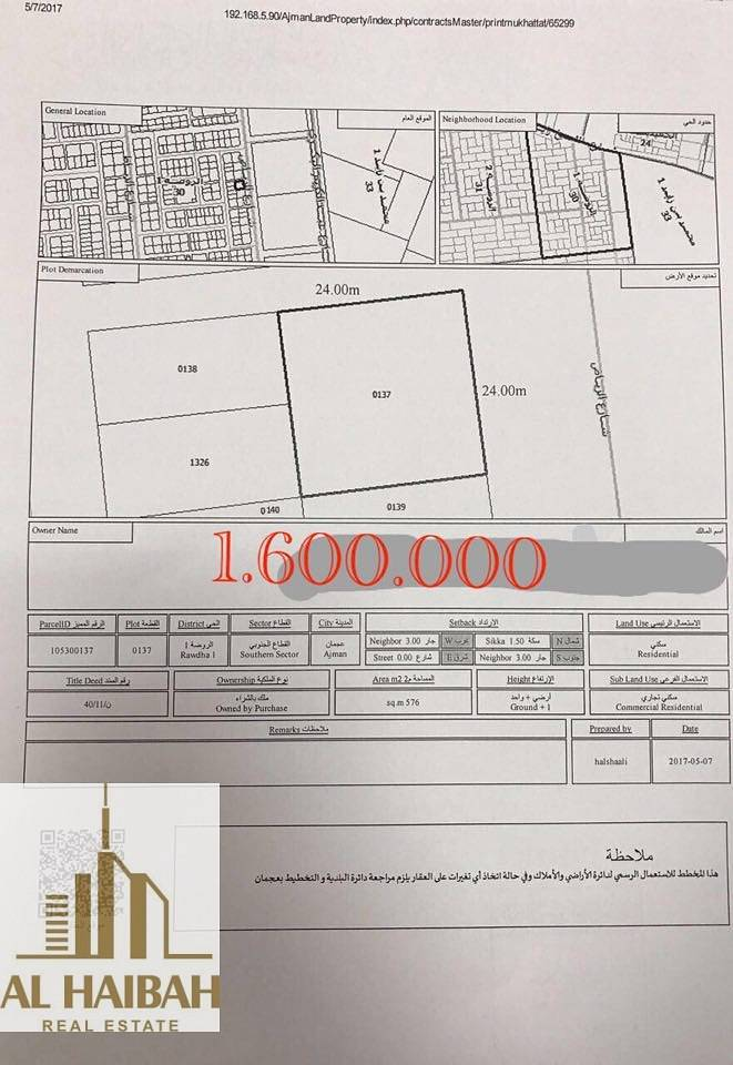 2 For sale commercial land in Al Rawdh 1
