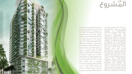 Studio for Sale in Al Helio, Ajman - Apartments for sale in the first tower friend of the environment