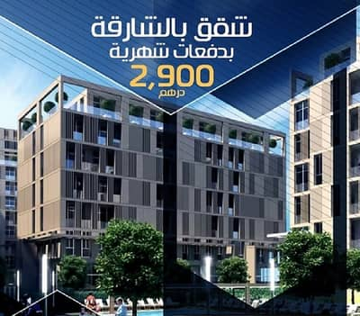 Studio for Sale in Sharjah University City, Sharjah - Own your apartment starting from AED 2900 per month in the finest modern residential projects in the