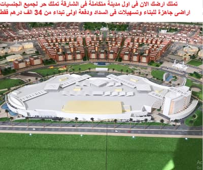 Plot for Sale in Tilal City, Sharjah - Own your land and build your home or commercial project in Sharjah at special prices and a first bat