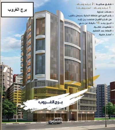 Studio for Sale in Al Aaliah, Ajman - owen your home now in Al ghoroub tower ajman ( good price & 5 years installment)