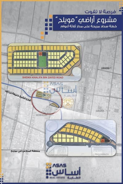Plot for Sale in Muwailih Commercial, Sharjah - Commercial Land sale in Muweilah Area (Tatweer)