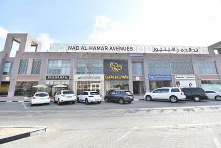Shop for Rent in Nad Al Hamar, Dubai - Retail Space for opening Shop in Nad Al Hamar Avenues