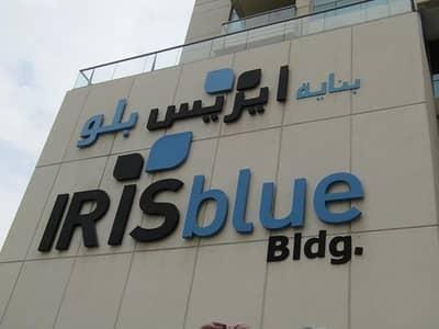 1 Bedroom Apartment for Sale in Dubai Marina, Dubai - IRIS BLUE - 1BR Living