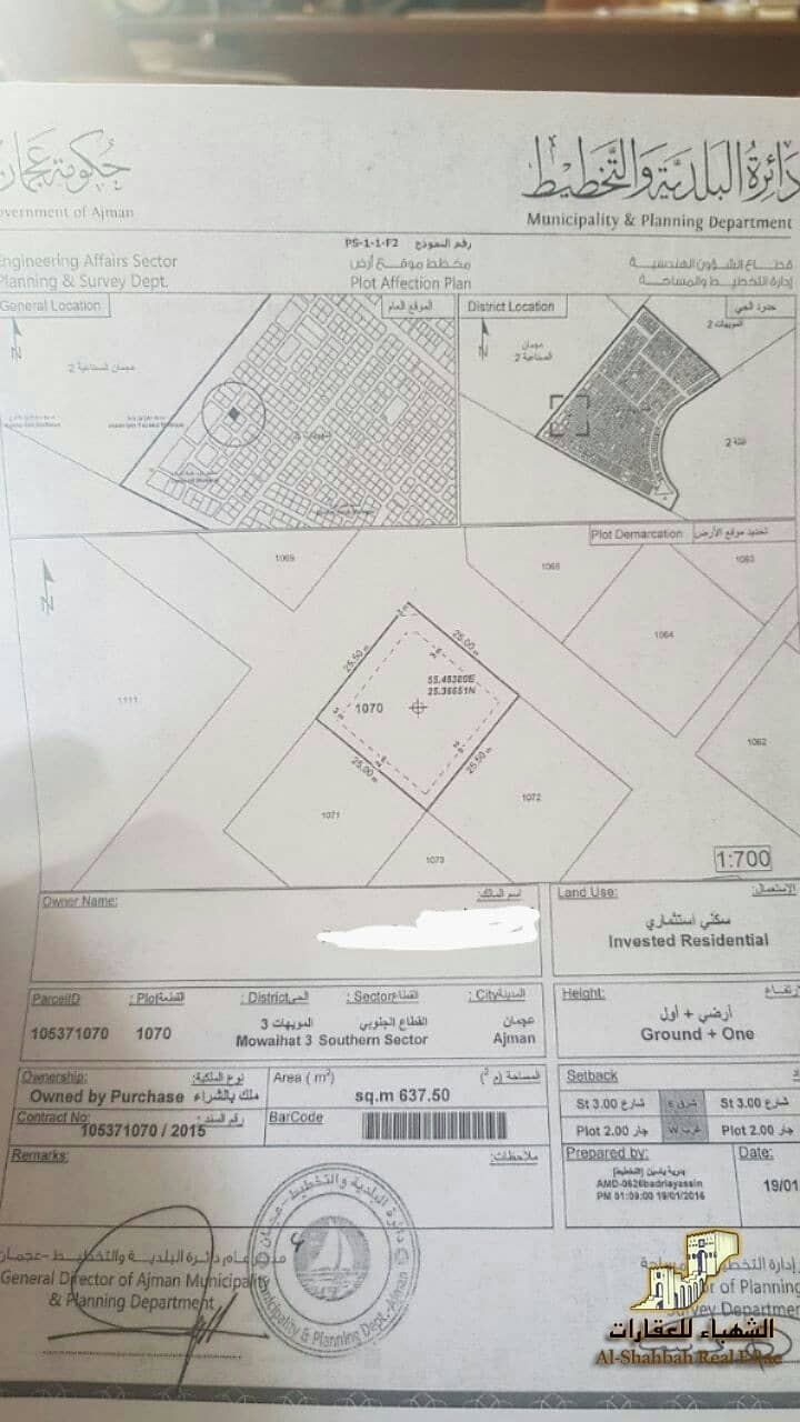 2 Land for sale in Al Jurf3 area close to china mall
