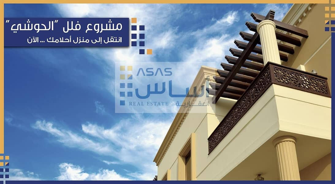 2 Offer Price Villa For Sale in ALHOOSHI-2 Brand NEW!