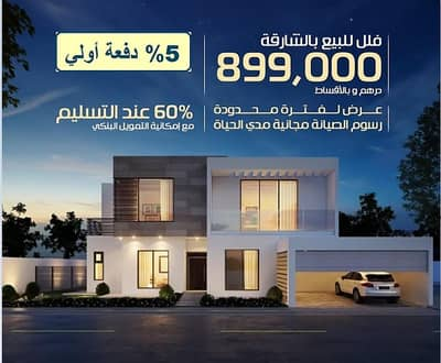 2 Bedroom Villa for Sale in Al Tai, Sharjah - Own your home Villa or Townhouse in NASMA RESIDENCE .