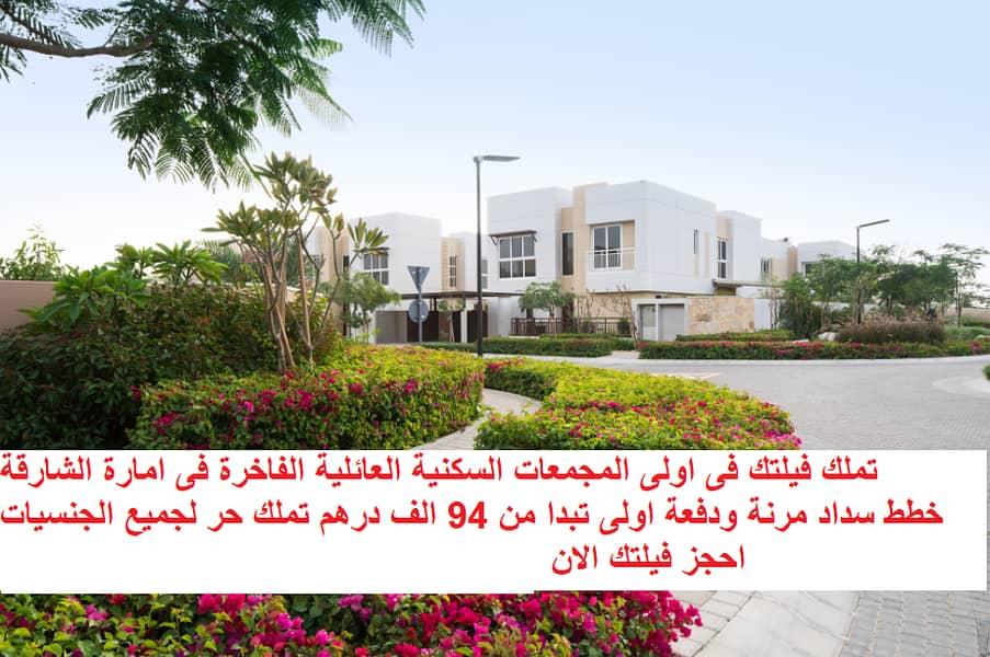 تملك فيلتك فى ارقى المجمعات السكنية العائلية الفاخرة بالشارقة بدفعة اولى تبداء من 94 الف درهم