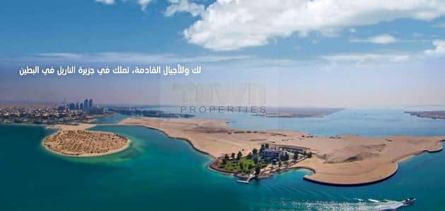 Plot for Sale in Nareel Island, Abu Dhabi - Ramadan Promotion| Sea View| 5 Years Free Service Charges| 0% ADM