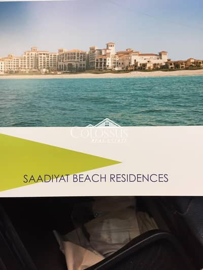 3 Bedroom Flat for Rent in Saadiyat Island, Abu Dhabi - AMAZING OFFER!!! Stunning and Huge Three Bedroom Apartment in  Saadiyat Beach Residences