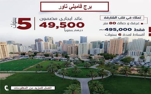 شقة 1 غرفة نوم للبيع في ابو شغارة، الشارقة - تملك الان غرفة وصالة بارقي برج ذكي بقلب امارة الشارقة وباقساط تصل الي 6 سنوات مع عائد 10% سنويا .