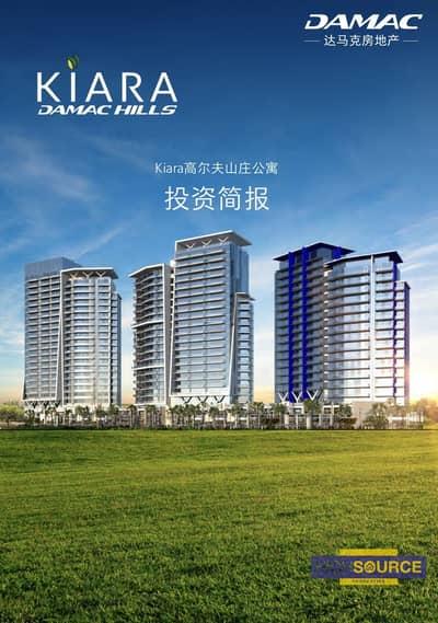 2 Bedroom Apartment for Sale in DAMAC Hills (Akoya by DAMAC), Dubai - 10% Net Profit Furnished Golf View Apartment KIARA