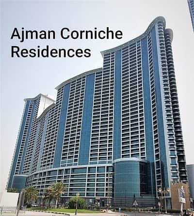 1 Bedroom Apartment for Sale in Corniche Ajman, Ajman - EASY PAYMENT PLAN I 10% DOWN-PAYMENT I AJMAN CORNICHE RESIDENCE
