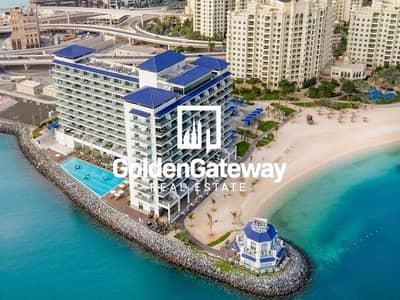 شقة 1 غرفة نوم للبيع في نخلة جميرا، دبي - Ready to Move-In | Brand New by Nakheel