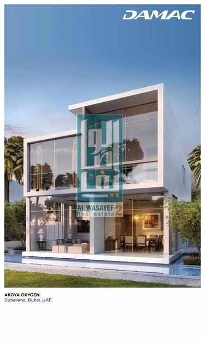 تاون هاوس 3 غرفة نوم للبيع في أكويا أكسجين، دبي - own ready villa in akoya  oxygen  with 3 years payment plan +dld discount