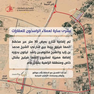 Residential Plots for Sale in Ajman - Buy Residential Land
