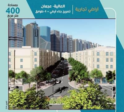 ارض تجارية  للبيع في العالية، عجمان - بالاقساط على ٣٦ شهر - تملك ارض تجارية فى عجمان -  بعائد سنوي ( ١٢% )