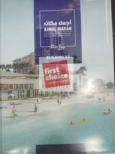 استوديو  للبيع في مدينة الشارقة للواجهات المائية، الشارقة - Best Option to invest in UAE