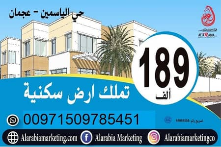 Plot for Sale in Al Ittihad Village, Ajman - Residential land for sale price (189) thousand dirhams comprehensive for all nationalities streets asphalt Jasmine