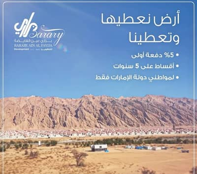 Plot for Sale in Al Ain Oasis Villas, Al Ain - Residential land in Al Ain with an initial payment of 26,000 AED only and monthly installments of 5,000 AED only