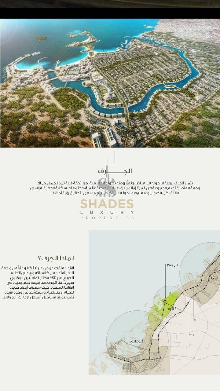 12 Own your villa in the heart of nature reserve and on the coast directly within the Ghantoot installment up to 8 years