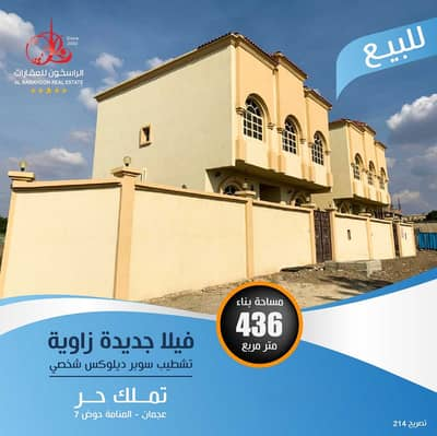 4 Bedroom Villa for Sale in Al Manama, Ajman - New finished villas for owners of the Sheikh Zayed Housing Program, BEST LOCATION, FREEHOLD, to all nationalities