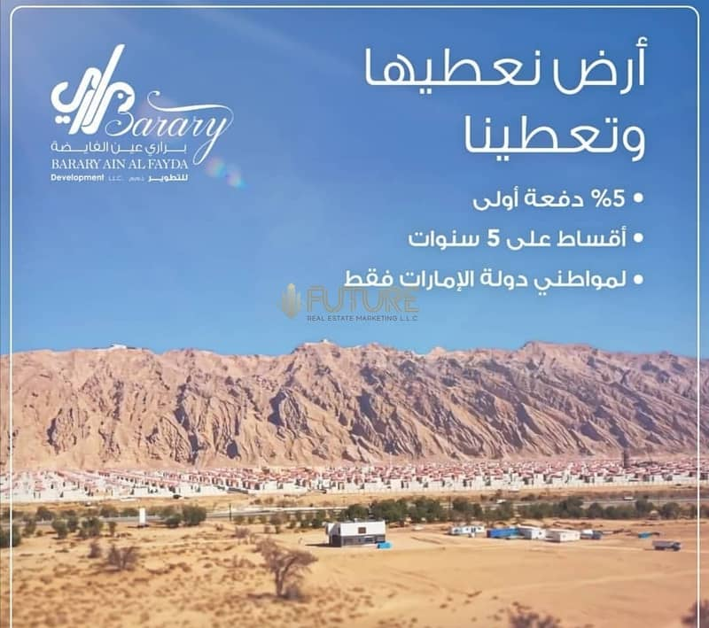 2 Residential land in Al Ain with an initial payment of 26