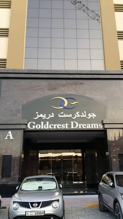2 Bedroom Flat for Rent in Emirates City, Ajman - GOLDCREST DREAMS: 2 Bed Hall, Free Parking, Free Gym and Free Pool