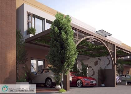 فیلا 3 غرف نوم للبيع في الرحمانية، الشارقة - فيـلا  3 غـرف منـاسبة لعائلـة صغيـرة | رسوم خدمات مجانية لمدة 5 سنوات| أول مجمـع سكنـي مستــدام في الشارقـة